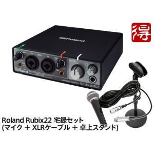 Roland Rubix22 宅録セット オーディオインターフェイス