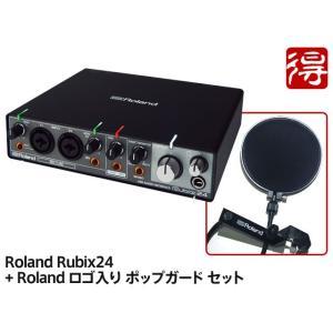 Roland Rubix24 ロゴ入りポップガード付 オーディオインターフェイス