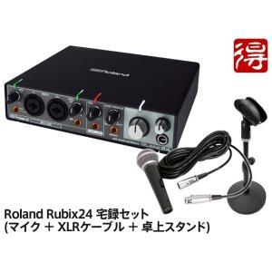Roland Rubix24 宅録セット オーディオインターフェイス