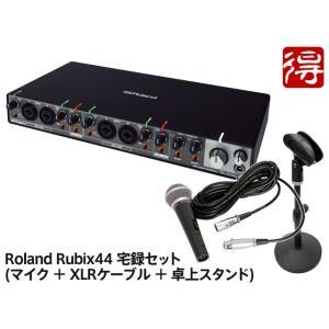 Roland Rubix44 宅録セット オーディオインターフェイス
