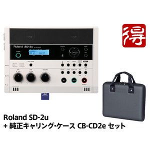 Roland SD-2u + 純正キャリング・ケース CB-CD2e セット