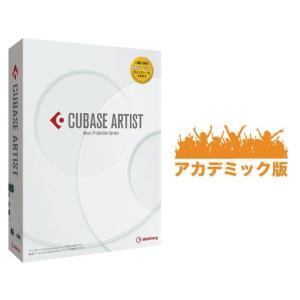 ◇CUBASE ARTIST 9 無償アップグレード対象◇【即納可能】Steinberg Cubase Artist 8.5 アカデミック版|marks-music