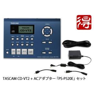TASCAM CD-VT2 + 純正ACアダプター PS-P520E セット CDプレイヤー/ボーカ...