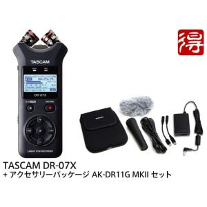 TASCAM DR-07X + アクセサリーパッケージ AK-DR11G MKII セット ハンディレコーダー