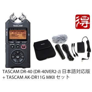 TASCAM DR-40VER2-J 日本語対応版 + アクセサリーパッケージ「AK-DR11G MKII」セット(新品)【送料無料】