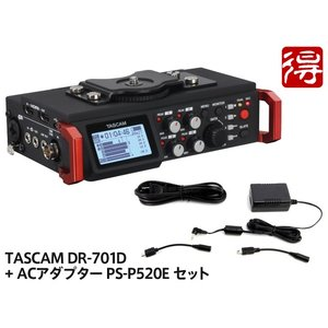 TASCAM DR-701D + ACアダプター PS-P520E セット リニアPCMレコーダー/...