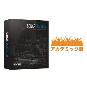 TASCAM SONAR PLATINUM アカデミック版|marks-music