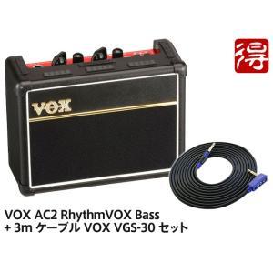 VOX AC2 RhythmVOX Bass AC2RV-BASS + 3m ケーブル VOX VGS-30 セット ベースアンプ marks-music