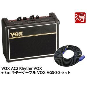 VOX AC2 RhythmVOX AC2RV + 3m ギターケーブル VOX VGS-30 セット ギターアンプ marks-music