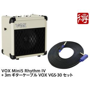 VOX MINI5 Rhythm アイボリー MINI5-RM-IV + 3m ギターケーブル VO...