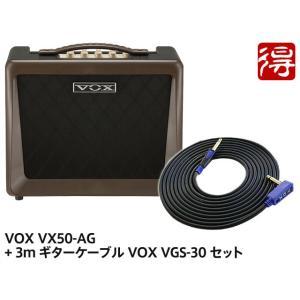 VOX VX50-AG + シールド VOX VGS-30 セット アコースティックギター アンプ