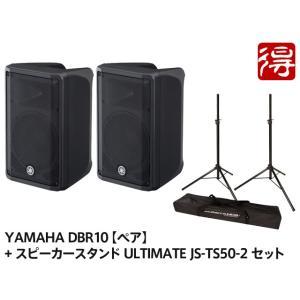 YAMAHA DBR10【ペア】+ スピーカースタンド ULTIMATE JS-TS50-2 セット(新品)【送料無料】 marks-music