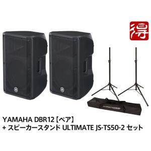 YAMAHA DBR12【ペア】+ スピーカースタンド ULTIMATE JS-TS50-2 セット(新品)【送料無料】 marks-music