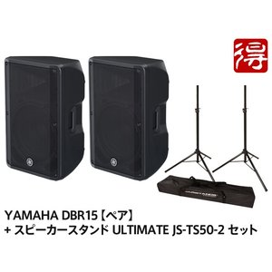 YAMAHA DBR15【ペア】+ スピーカースタンド ULTIMATE JS-TS50-2 セット(新品)【送料無料】 marks-music