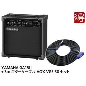 YAMAHA GA15II + 3m ギターケーブル VOX VGS-30 セット ギターアンプ