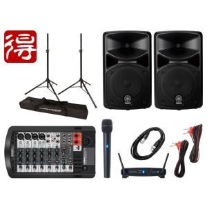 YAMAHA STAGEPAS 400i + audio-technica ワイヤレスマイク + ULTIMATE スピーカースタンド セット|marks-music