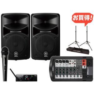 YAMAHA STAGEPAS 400i + AKG WMS40 PRO MINI VOCAL SET + スピーカースタンド「ULTIMATE JS-TS50-2」セット|marks-music