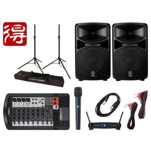 YAMAHA STAGEPAS 600i + audio-technica ワイヤレスマイク + ULTIMATE スピーカースタンド セット