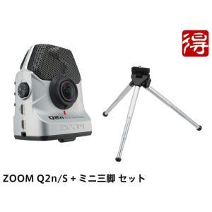 ZOOM Q2n/S シルバー + ミニ三脚 セット ハンディレコーダー/ビデオカメラ