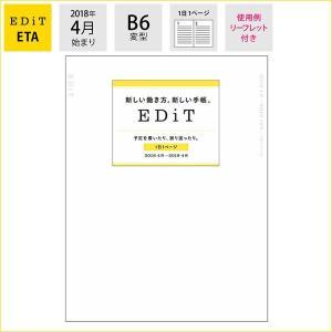 手帳 2018 スケジュール帳 ダイアリー EDiT 1日1...