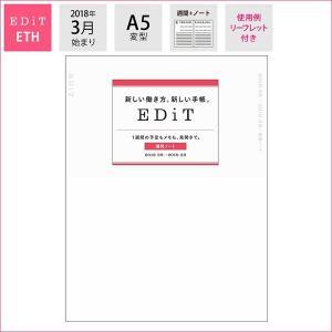 手帳 2018 スケジュール帳 ダイアリー EDiT 週間ノ...