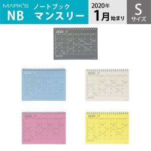 手帳 2020 スケジュール帳 ダイアリー マンスリー 2020年1月始まり B6変型 ノートブック...
