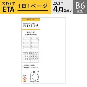 手帳 2021 スケジュール帳 ダイアリー EDiT 1日1ページ 2021年4月始まり B6変型 ...
