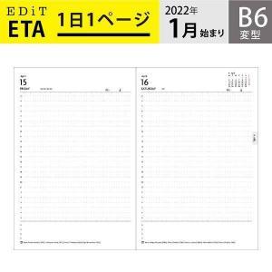 手帳 2022 スケジュール帳 1月始まり 1日1ページ B6変型 リフィル EDiT
