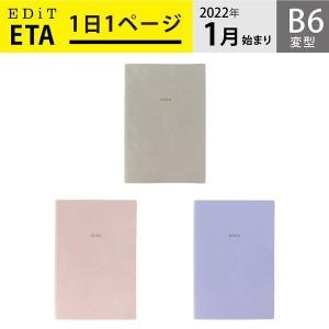 手帳 2022 スケジュール帳 1月始まり 1日1ページ B6変型 ニュアンスカラー EDiT
