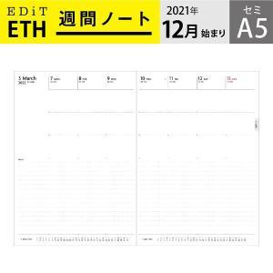 【直営店限定】手帳 2022 スケジュール帳 12月始まり 週間ノート セミA5 リフィル EDiT