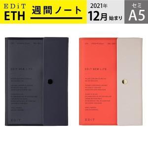 手帳 2022 スケジュール帳 12月始まり 週間ノート セミA5 ポケット EDiT