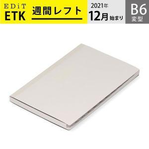 【直営店限定】手帳 2022 スケジュール帳 12月始まり 週間レフト B6変型 リフィル EDiT