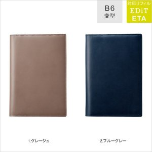 EDiT 手帳カバー 1日1ページ用 B6変型  本革カバー マークス リフィル(レフィル)別売り