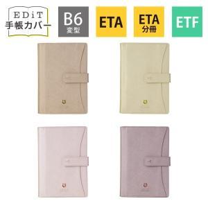 EDiT 手帳カバー 1日1ページ用 B6変型 B6正寸 ベルト付き シルエット ペディール リフィ...