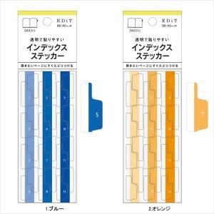 ステッカー マンスリーインデックスB6・A5サイズ用/Index Sticker/EDiT/マークス・オリジナル|marks