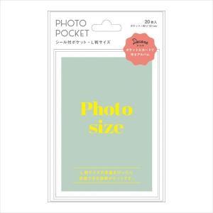 シール付ポケット・L判写真用サイズ/デコラ マークス・オリジナル marks