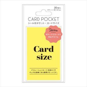 シール付ポケット・カード用サイズ/デコラ マークス・オリジナル marks