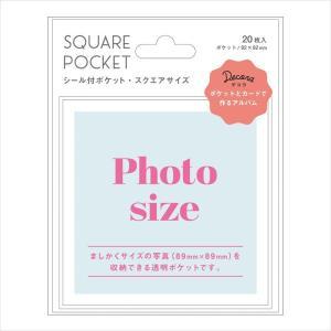 シール付ポケット・スクエア写真用サイズ/デコラ マークス・オリジナル marks