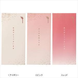 【マークスオリジナル】御祝・砂子・3枚セット/金封 祝儀袋 おしゃれ marks