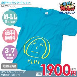 【永野のわっしゃ!】永野キャラクターTシャツ|markstage
