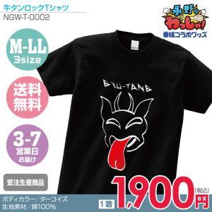 【永野のわっしゃ!】牛タンロックTシャツ|markstage