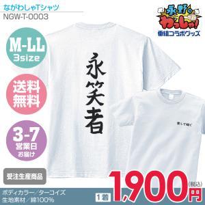 【永野のわっしゃ!】ながわしゃTシャツ|markstage