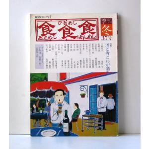 (季刊)くいしん坊の雑誌:食食食(37)...