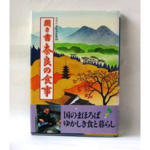 """""""大和の茶粥、大和三輪素麺、吉野川流域の柿の葉ずし、小麦もち、さまざまな食の発祥の栄をにないつつ、大..."""