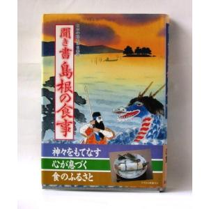 出雲の蕎麦のかぐわしさと歯ざわりのよさは天下一品です。  特に<宍道湖七珍>といわれる、しらうお、あ...