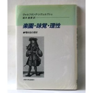 本書の眼目は、嗜好品が近代の人間の歴史に及ぼした影響にある。 ヨーロッパの歴史のある特定の時代にまっ...