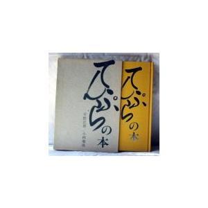 本書は、日本料理において新顔の天ぷらが下賎から身を起こし、今日、日本料理のチャンピオンのように、外国...