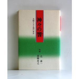 昭和59年11月NHKテレビで、「神饌ー伊勢神宮・神々の献立」という特集番組が放映された。 これは、...