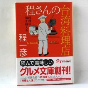 """""""*「台湾料理の草分けに!」焼きビーフン、肉ちまき、豚の角煮など本場の味で、舌の肥えた大阪人をもうな..."""