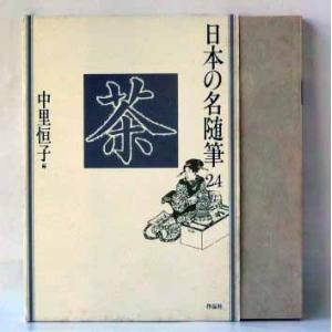 「新茶」:岡本かの子、「私の茶三昧」:野上弥生子、「朝茶」:千代芳子、「お茶」:大村しげ、「新茶の候...